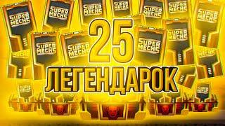 Я СОШЁЛ С УМА! 25 ЛЕГЕНДАРОК ЗА СЕРИЮ! ► Super Mechs