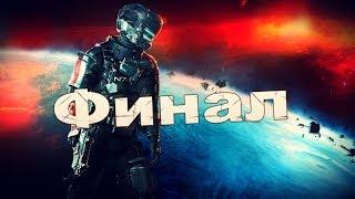 Скачать Поиграем в Dead Space 3 17 Финал