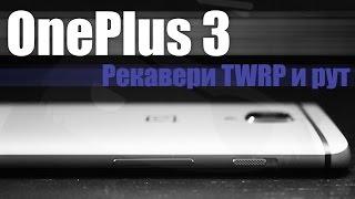 OnePlus 3/3T/5 - Установка Рут и рекавери TWRP, с разблокировкой загрузчика