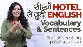 सीखों hotel से जुड़े english words learn english through hindi english speaking practice lesson