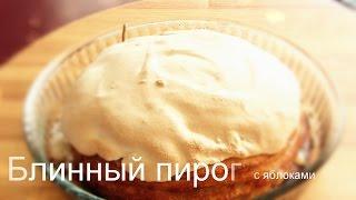 БЛИННЫЙ ПИРОГ С ЯБЛОКАМИ РЕЦЕПТ БЛИНОВ от VIKKAvideo