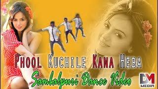 Phool Khuchile Kana Heba || Sambalpuri Dance Video 2018 || Life Style Dance Crew Titilagarh