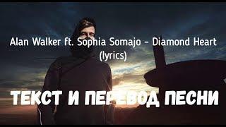 Alan Walker ft. Sophia Somajo– Diamond Heart (lyrics текст и перевод песни)