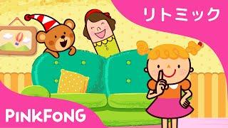 わたしのゆび | Where Is Thumbkin? 日本語 | リトミック | ピンクフォン童謡