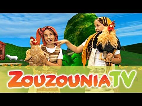 Ζουζούνια - Όταν θα πάω κυρά μου στο Παζάρι (Official)