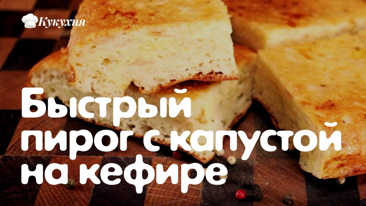 пирог с кефиром с капустой
