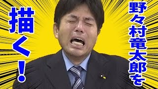 野々村竜太郎 元県議を描いてみた。 野々村さんの号泣会見は衝撃的でした。初公判はいかに…