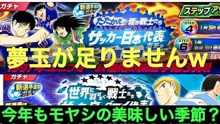 【たたかえドリームチーム】第681団 新ガチャ予告来た!去年よりハイペースじゃね!?wひょっとしてスーパーサブはアイツじゃね?予想しでみたw(capten tsubasa dream team)