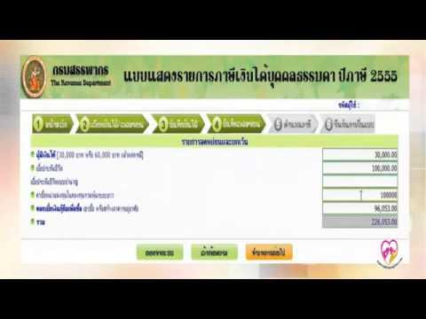 taxclinic 72 การยื่นแบบ ภงด 90 91 ผ่านอินเทอร์เน็ต