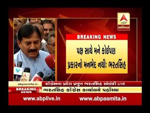 bharatsinh solanki  will not fight election