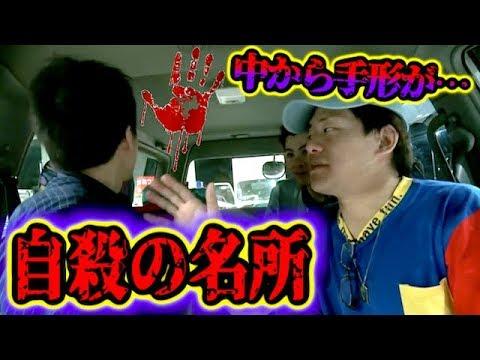 【心霊現象】車で怖い話をしてたら窓にも手形が見つかりパニックに…。