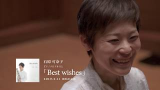ピュアニスト・石原可奈子 ベストアルバム「Best wishes」トレイラー/Kanako ISHIHARA Best Album Trailer - Purenist -