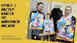 Рисуем картину просто! Мастер класс по живописи маслом для начинающих в Люберцах. Картина с нуля