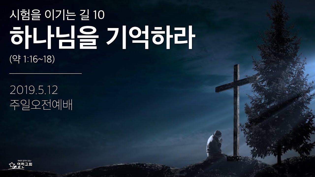 10. 하나님을 기억하라 (약 1:16~18)