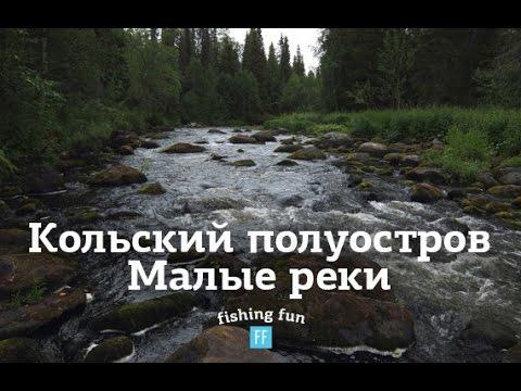 ловля форели на реках кольского полуострова