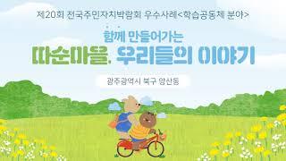 제20회 전국주민자치박람회 양산동우수사례
