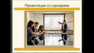 Какие бывают презентации
