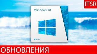 тонкая настройка обновлений в Windows 10
