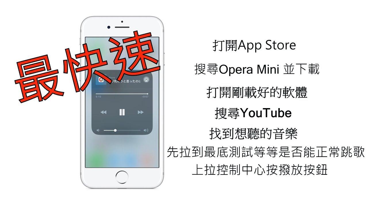iPhone 如何背景播放YouTube - YouTube