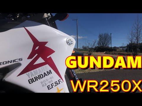 【PV】 WR250X ツーリング