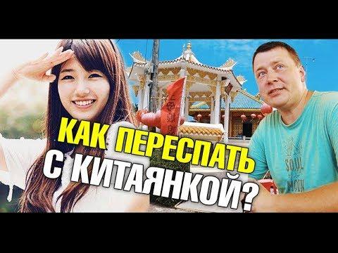 Китайский Новый год 2018. Как переспать с китаянкой? Русские в Китае Сколько стоит жизнь в Китае