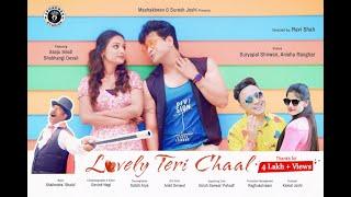 Lovely Teri Chaal | Suryapal Shriwan | Anisha Ranghar | Latest Garhwali Dj Song | New Garhwali Song