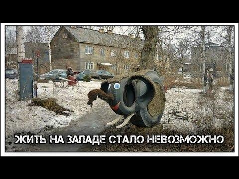✔️Разлагающийся💩Запад, уничтожающий российские