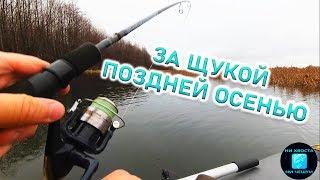 ЗА ЩУКОЙ ПОЗДНЕЙ ОСЕНЬЮ на воблер рыбалка в ноябре 2019