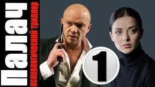 Палач 1 серия (2015),смотреть онлайн анонс