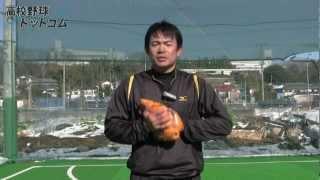 守備編・身体的な正しい姿勢の作り方【仁志敏久から学ぶ 野球の基礎・基本】