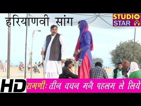 Haryanvi Ragni Teen Vachan Mane Pahlam Le Liye Haryanvi Saang Ragni 2016 Ramsharn Modi Studio Star