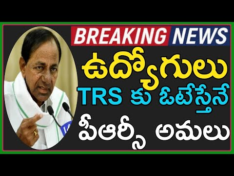 Telangana Government Taken Sensational Decision On#PRC 2021|Fitment Announce In Union Meeting#chaitu