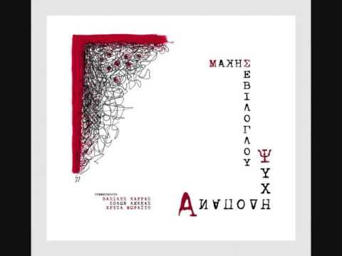 2. ΑΝΑΠΟΔΗ ΨΥΧΗ - Μάκης Σεβίλογλου/ Makis Seviloglou