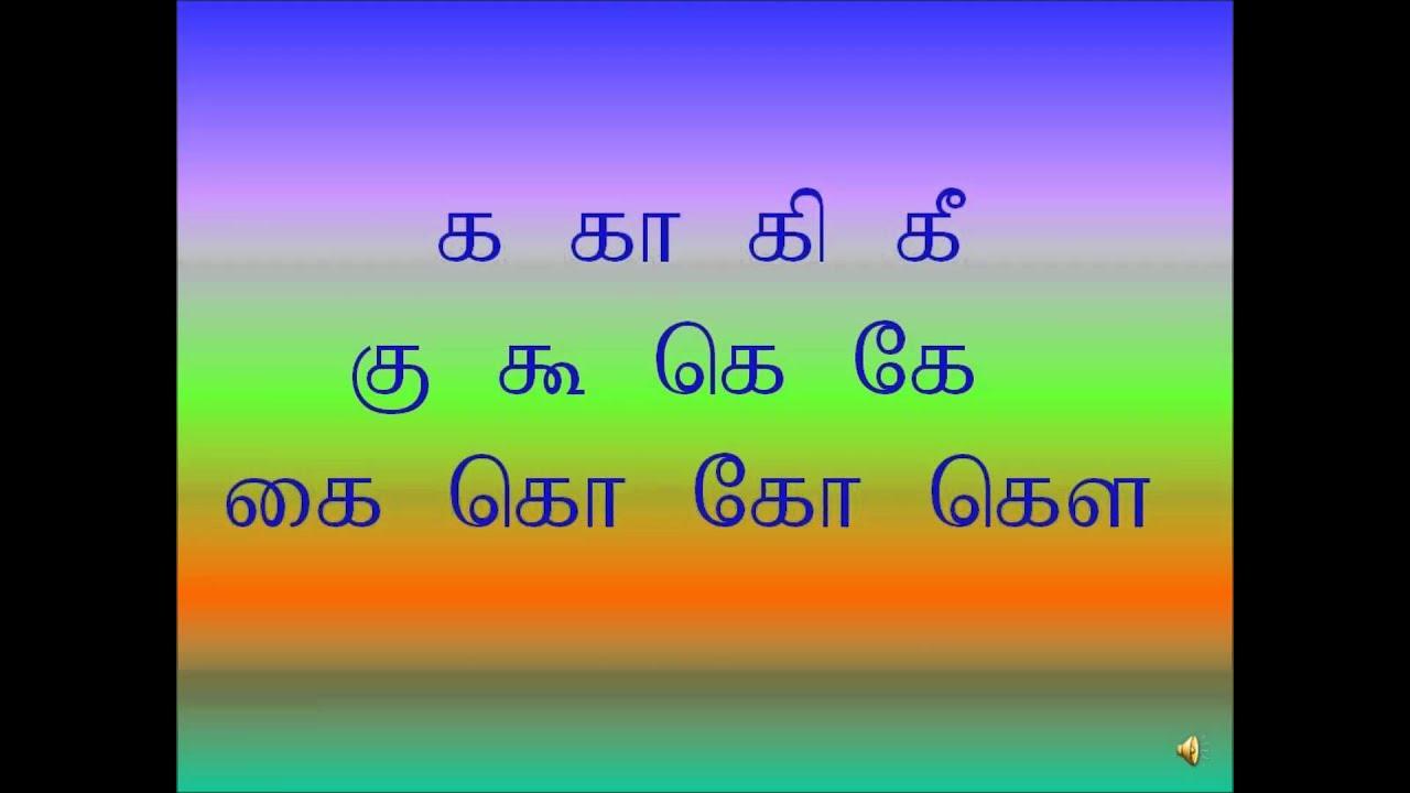 Uyirmei Eluththukkal IK varisai payirchi/Tamil letters/Tamil Language/Tamil  Video/Tamil alphabet