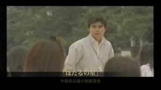 中西長谷雄の映画音楽「ほたるの星」