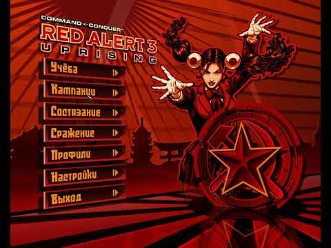 """Как установить кары на """"Red Alert 3"""" любых версий"""
