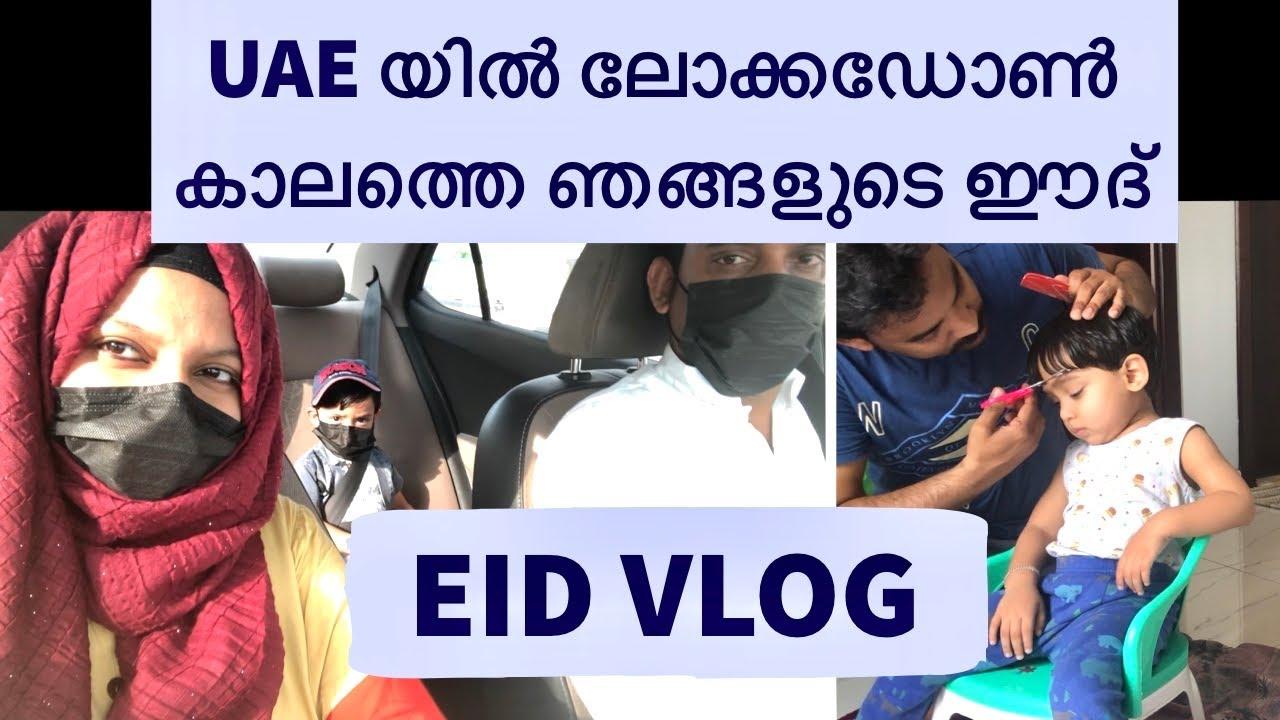 EID VLOG 2020 / പുതിയ വീട്ടിലെ ആദ്യത്തെ പെരുന്നാൾ  / Naadan chicken Fry Recipe in Malayalam