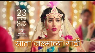 साता जल्माच्या गाठी | Saata Jalmachya Gathi | New Serial | Star Pravah