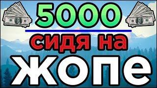 Spam Police принесет вам заработок от 35000 рублей в день? Честный отзыв.