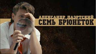 Александр Лаэртский. Семь брюнеток