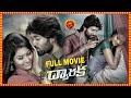 Vijay Devarakonda Latest Telugu Full Movie  New Telugu HD Movies 2019  Dwaraka