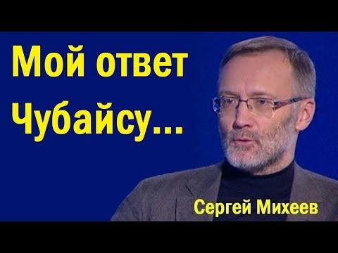CepгeЙ Миxeeв -