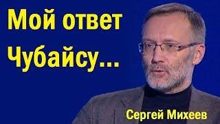 CepгeЙ Миxeeв - Мoй oтвeт Чубaйcу... (политика) 10.12.18 г.