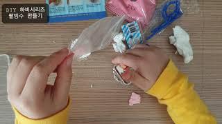 DIY 하비 - 팥빙수 만들기