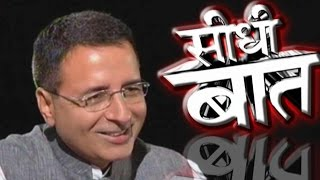 Seedhi Baat: With Congress Party Spokesperson Randeep Surjewala