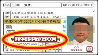 【衝撃】前科!犯罪歴?運転免許に書かれている12桁番号の意味とは?知らないと損する雑学