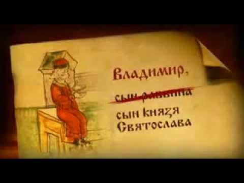Князь Владимир Красное Солнышко?..