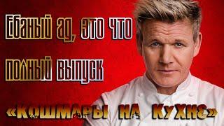 """Кошмары на кухне [Сезон 7, эпизод 2] """"Гордон Рамзи посетил лучшую пиццерию Денвера"""""""