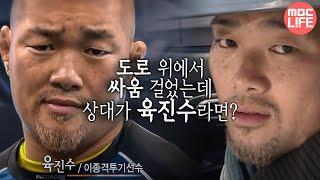 MBC 다큐스페셜 - 도로 위 싸움, 만약 상대 운전자가 격투기 선수라면? 20140317