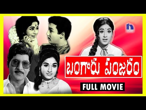 Bangaru Panjaram (1965) Telugu Full Movie || Shobhan Babu, Vanisri, Sriranjani